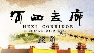 河西走廊 第06集 丝路【HEXI CORRIDOR EP06】