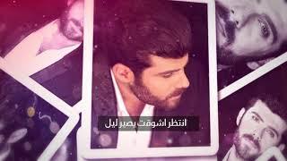 عمار الكوفي - ماعندك احساس ( اوديو حصري ) | 2018