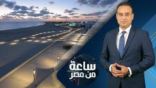 برنامج ساعة من مصر | المدن الذكية في مصر | حلقة 2018.7.16