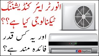 What is the Inverter Technology in Air Conditioners? Explained In Urdu