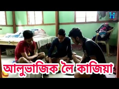 Xxx Mp4 New Assamese Funny Video New Assamese Comedy Video আলু ভাজিৰ কাৰণে যুদ্ধ । 3gp Sex