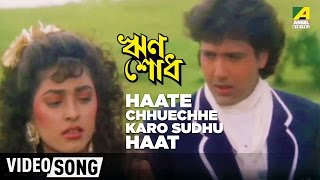 Haate Chhuechhe Karo Sudhu Haat | Rin Shodh | Bengali Movie Song | Amit Kumar, Sapna Mukherjee