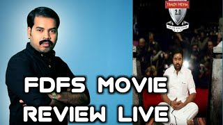 Tamizh Padam 2 | FDFS Movie Review | TN Political Spoof | Siva | C S Amudhan | TamilScreenReview