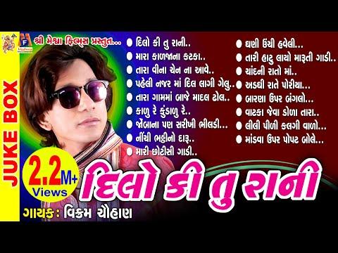 Xxx Mp4 Dilo Ki Tu Rani Vikram Chauhan દિલો કી તું રાની ટીમલી ગફૂલી ના ગીત 3gp Sex
