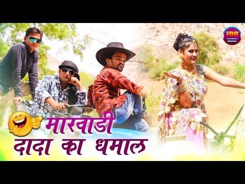 Xxx Mp4 Marwadi Dada Ka Dhamal लड़की के पिता को देख के दादा हुए 9 दो 11 JDB Digital Marwadi Comedy 3gp Sex