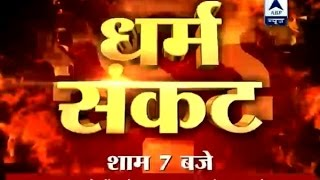 Watch Dharm Sankat at 7 PM