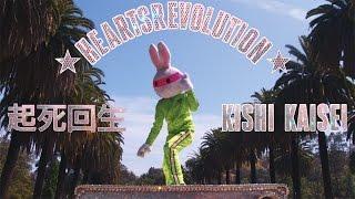 Heartsrevolution - Kishi Kaisei (Official Music Video)