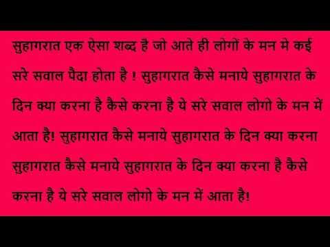 Xxx Mp4 Suhagraat Pe Kya Karein Wife Ke Sath Sex Kaise Kare Dekhein Video 3gp Sex