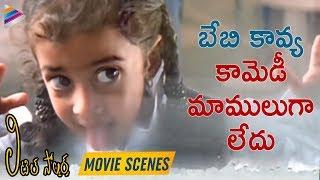 Baby Kavya Funny Scene at Ice Cream Parlour | Little Soldiers Movie Comedy Scenes | Baladitya