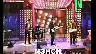 NENSI - Сальве Фарум (TV menthol ★ style music)
