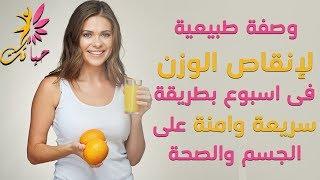 وصفة طبيعية لانقاص الوزن فى وقت قصير سهلة وبسيطة جدااا