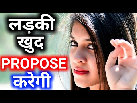 Xxx Mp4 लड़की 100 खुद PROPOSE करेगी 10 FAADU TIPS Love Gems Guru Ladki Patane Ka Tarika Or Tarike 3gp Sex
