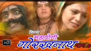 Mahayogi Gorakhnath Episode 6 || महायोगी गोरखनाथ भाग 6 || Hindi Full Movies