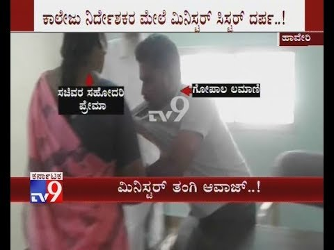 Xxx Mp4 Minister Rudrappa Lamani S Sister Assaults BAGSS University Official During Meeting 3gp Sex