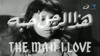 Haza Al Ragol Oheboh Movie | فيلم هذا الرجل أحبة