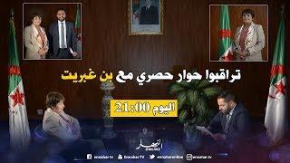 ترقبو حوار حصري مع وزيرة التربية بن غبريت سهرة اليوم على 21:00