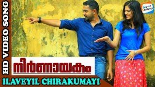 ILAVEYIL CHIRAKUMAYI | NIRNAYAKAM   | MALAYALAM FILM VIDEO SONG