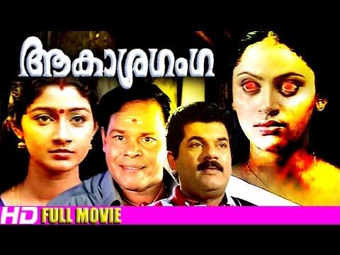 Malayalam Full Movie   Aakasha Ganga   Malayalam Horror Full Movies [HD]