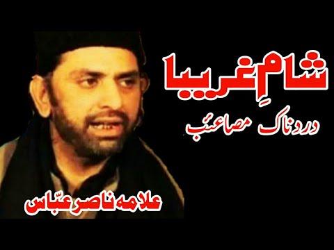 Xxx Mp4 Allama Nasir Abbas Sham E Ghareeban 3gp Sex