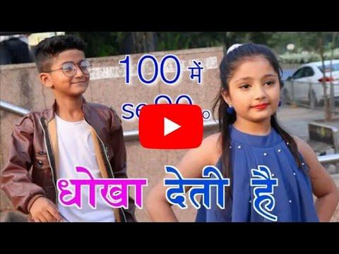 Xxx Mp4 10साल की लडकी और लड़के ने किया एसा फाडु डांस Dhoka Deti Hai Khesari Lal Yadaw 3gp Sex