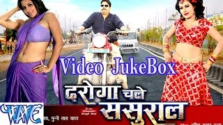 HD दरोगा चले ससुराल || Daroga Chale Sasural || Video JukeBOX || Bhojpuri Hot Songs 2015 new