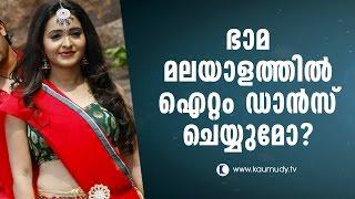 Bhama to do an item dance in Malayalam? | Kaumudy TV
