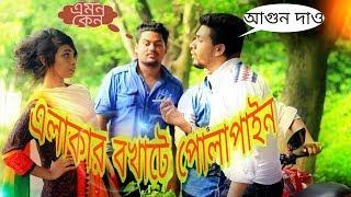 Bengali Short Film 2017 | Elakar Bokhate Polapain | Eid Special New short Film | Green Midea