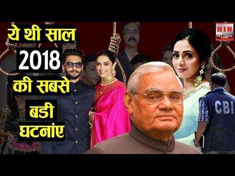 Xxx Mp4 2018 की सबसे बड़ी खबरें 2018 बिग न्यूज़ 2018 Rewind Hot Indian News 3gp Sex