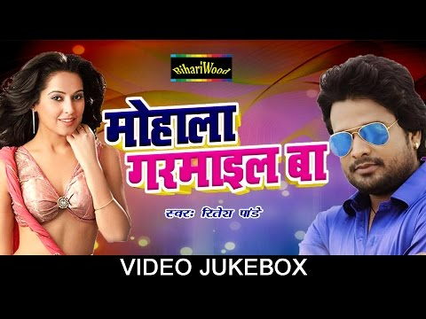 Xxx Mp4 RITESH PANDEY मोहाला गरमाइल बा Video Jukebox Bhojpuri New Songs 2016 New Song 2016 3gp Sex