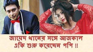 জায়েদ খানের সঙ্গে আজকাল একি শুরু করেছেন পপি !!-Latest Update Of  Popy