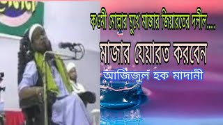 bangla waz by madani/ Azizul haque al madani