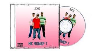 ZiQ -Ненавижу