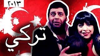 وطن ع وتر 2013 - تركي