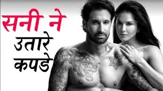 Sunny Leone FIRST NUDE SHOOT After Entering Bollywood With Daniel Weber