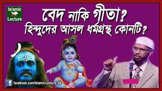 Dr Zakir Naik Bangla Lecture   Hinduism Vedas and Bhagavad Gita   Islamic Lecture Part-10