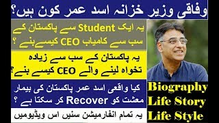 Asad Umar Biography, Who is Asad Umar, Asad Umar Life Style