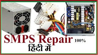 SMPS Repair in Hindi, How To Check & Repair SMPS Step By Step 100%
