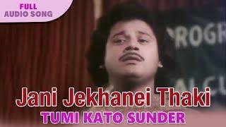 Jani Jekhanei Thaki | Kishore Kumar, Anupama Deshpandey | Tumi Kato Sunder | Bengali Movie Songs
