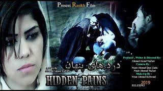 فلم جدید افغانی درد های پنهان 2016