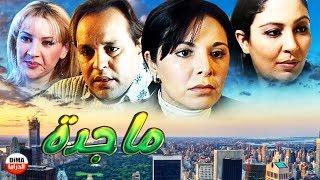 فيلم مغربي ماجدة Film Majda ᴴᴰ