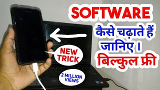 सॉफ्टवेयर कैसे चढ़ाते है, फोन में How To install Software    With A To Z Full Detail