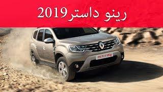 Offroading with 2019 Renault Duster - قدنا رينو دستر 2019 على الطرقات الوعرة