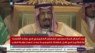 في ظل خلافات خليجية بعد حصار قطر.. السعودية تستضيف القمة الخليجية الـ٣٩