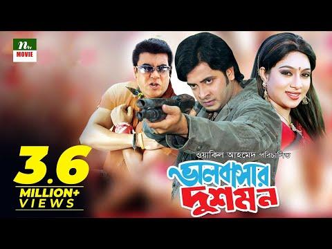 Xxx Mp4 Bangla Movie Bhalobashar Dushmon Shakib Khan Shabnur Manna Rajib Nargis By Wakil Ahmed 3gp Sex