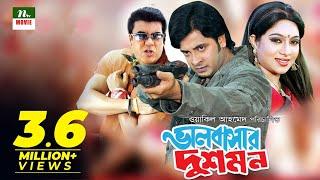 Bangla Movie: Bhalobashar Dushmon | Shakib Khan, Shabnur, Manna, Rajib, Nargis By Wakil Ahmed