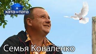 Семья Коваленко. Хата на тата. Сезон 5. Выпуск 7 от 10.10.16