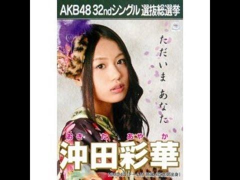 NMB48 沖田彩華 キャッチフレーズ / 自己紹介 音源 Ayaka Okita おきたあやか