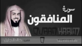 سورة المنافقون للشيخ خالد الجليل من ليالي رمضان 1437 تلاوة رائعة بمقام العجم