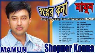 ''Shopner Konna'' Full Album Art Track By Singer, Lyricist, Tune & Composer: MAMUN
