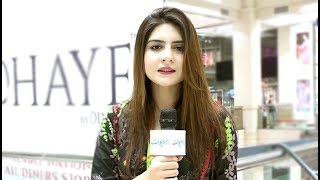 Rida Saeed | Common Sense | Payar Main Hai Mohabbat Main Nahin,Turkey Main Hai Pakistan Main Nahin?
